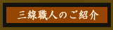 syokuninsyoukai1.jpg